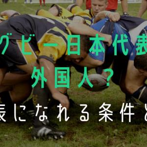 ラグビー日本代表に外国人?代表になれる条件とは