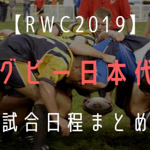 【日本代表のみ】ラグビー日本代表の全試合日程まとめ【RWC2019】