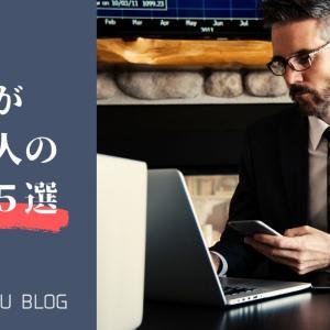 仕事が早い人の特徴5選【あなたは当てはまる?】