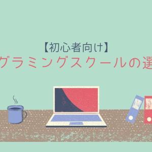 やさしいプログラミングスクールの選び方【初心者向け】