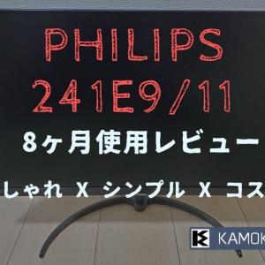 PHILIPS 241E9/11のレビュー!【おしゃれなスリムベゼルディスプレイ】