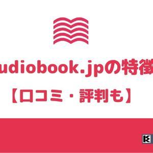 audiobook.jpの特徴を解説!口コミ・評判もチェック