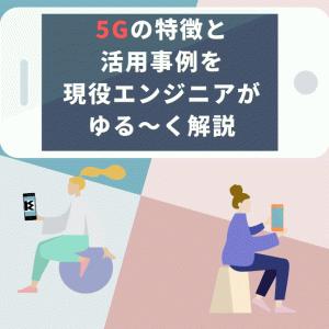 5Gがあるとどう変わる?特徴と活用事例