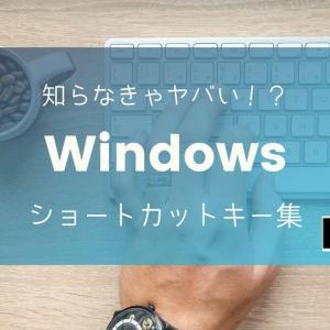 知らなきゃヤバい?Windowsショートカットキー集