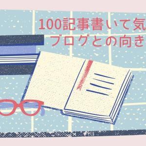 100記事書いて気づいたブログとの向き合い方