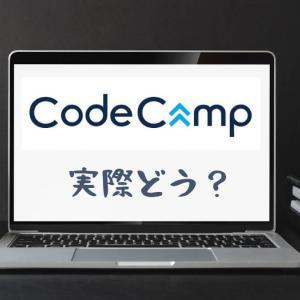 CodeCamp(コードキャンプ)の評判・感想は?【特徴を交えて解説】