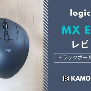 Logicool MX ERGOを設計者目線でレビュー!【他のマウスにはもう戻れない】