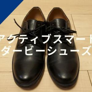 GUの革靴がおしゃれでコスパ最高なので知ってほしい