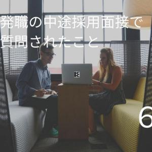 設計開発職の中途採用面接で実際に質問されたこと6選