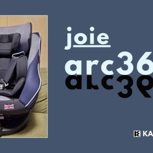 joie(ジョイー)Arc360°のレビュー【ISOFIXのコスパNo.1】