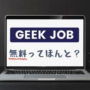 GEEK JOBは本当に無料で通える?知っておくべき注意点