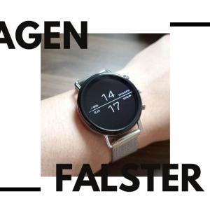 SKAGEN(スカーゲン)FALSTER2のレビュー【誰が見てもオシャレなスマートウォッチ】