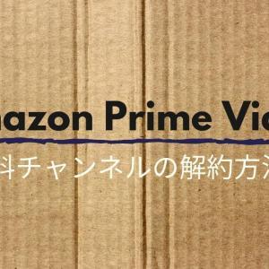 Amazonプライムビデオの有料チャンネルを解約する方法
