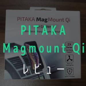 【PITAKA Magmount Qi】車載スマホホルダーのレビュー!MagCaseと合わせると最強!