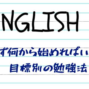 英語の勉強は何から始めればいいのか、目標別の勉強法