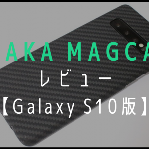 【Galaxy S10】PITAKA MAGCASEのレビュー!薄くて軽くて丈夫なスマホケース!
