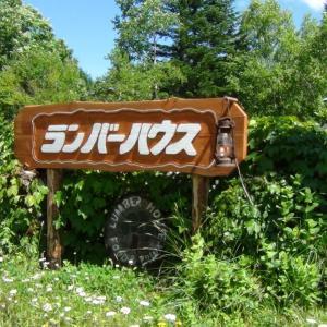 【函館の食事】ランバーハウス