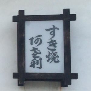 【函館の食事】すき焼き 阿さ利本店