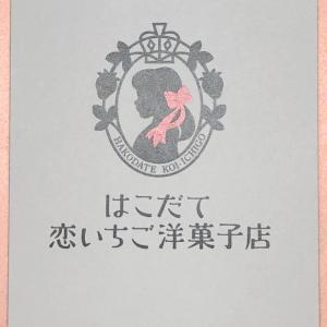 【函館のスイーツ】はこだて恋いちご洋菓子店
