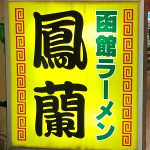 【函館のラーメン】函館ラーメン 鳳蘭