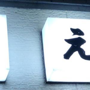 【函館の寿司】さかえ寿し 高砂通り店