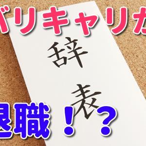 【シリーズ】バリキャリが退職。伝わんねぇええええええ。