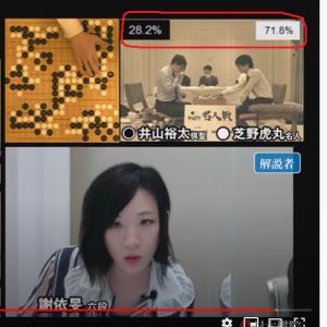 【囲碁】名人戦第2局(井山vs虎丸)の逆転の場面