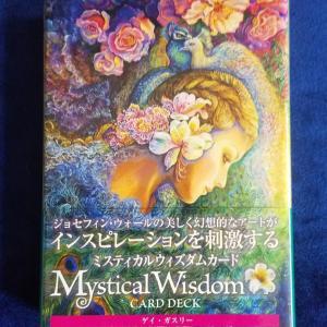 素敵なミスティカルカード《無料リーディング》愛子Aiko
