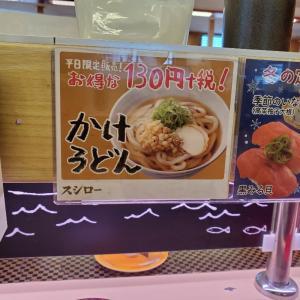 スシロー  平日限定  かけうどん130円