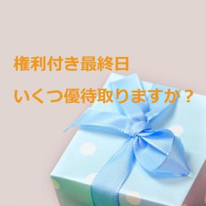 【日本株】9月26日は権利付最終日ですが動く?動かない?