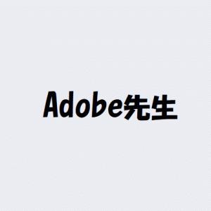 【Adobe】アドビの今後の展望が期待できそうな件