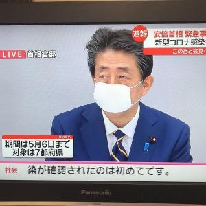 【史上初】日本政府が緊急事態宣言を発令 5月6日まででどうなる