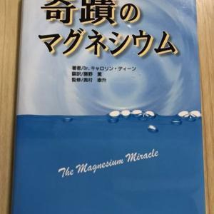 マグネシウムで健康・長寿 (๑˃́ꇴ˂̀๑)