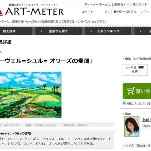 「アートで日本を元気に」へ参加しました。⑥