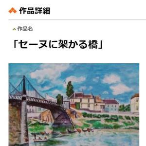 「アートで日本を元気に」へ参加させていただいています。⑤