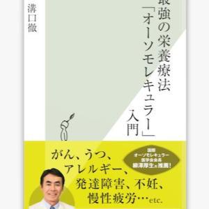 「慢性疼痛と栄養の関係」新宿溝口クリニック