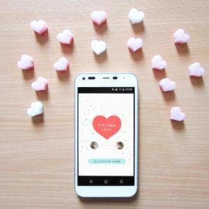 『婚活アプリ』を利用したい。
