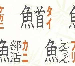 魚編の創作漢字d(^O^)b