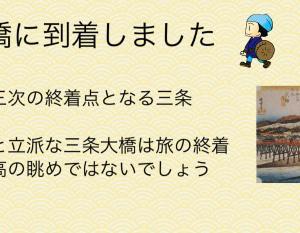 野崎修平と東海道五十三次