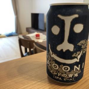 青鬼 日本で一番買いやすい本格IPAクラフトビール