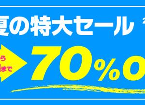 【2019夏】人気ブロガー養成講座の電書版が583円でセール中 ソーテック社 夏の電子書籍セール