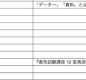 翻訳作業の工夫②:TQEや講座の解答訳 蓄積&活用