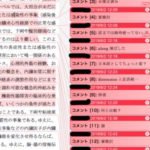 翻訳作業の工夫①:コメントを付けてみた