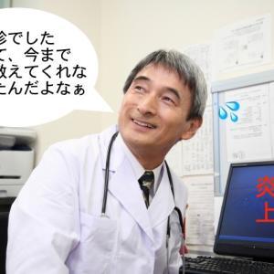 潰瘍性大腸炎だった私が経験した『 お医者さんの誤診 』其の2