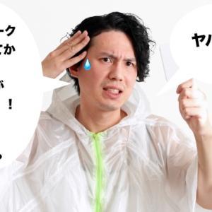 テレワークで【抜け毛】増えた人急増中?!本当の原因に笑った....。