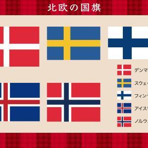 【IBD発症率】世界1位!デンマークの食生活や環境は?