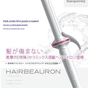 ヘアアイロンを使うコツ!仙台駅東口徒歩3分~5分 美容室KAIL