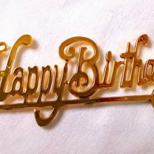 ハッピーな happy birthday