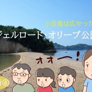 小豆島は広かった…!エンジェルロード・オリーブ公園へ。香川旅行④