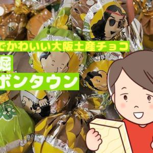 ポップでかわいい大阪土産チョコ「道頓堀ボンボンタウン」